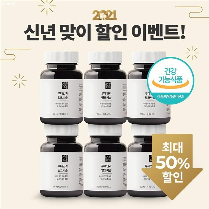 [할인추천] 건강남녀 루테인과 밀크씨슬 2 in 1 6개월분 45,000 원♩♪ 50% 할인✌︎