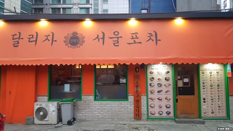 천호동술집 나만 몰랐던 서울포차 천원 안주