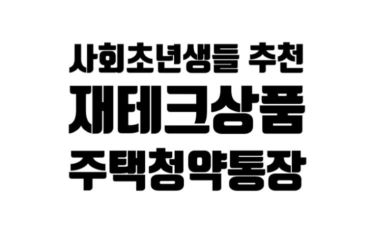 사회초년생들 추천 재테크 상품 주택청약통장