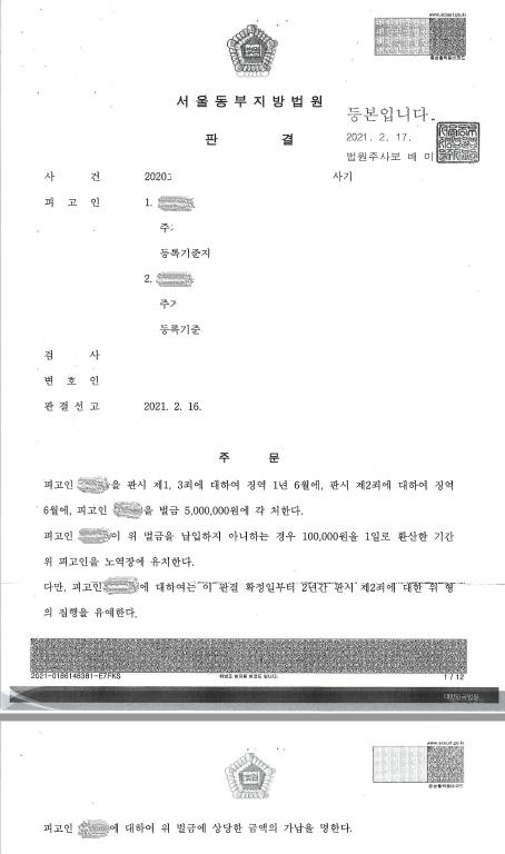 [해결사례] 사기고소_공사대금 미지급에 형사처벌을 받아낸 사례