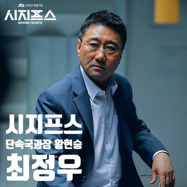 시지프스 더 미쓰 출입국 단속국 과장 황현승 배우 최정우 알아보기