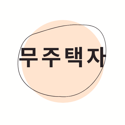 무주택자 LTV 10% 완화 취득세 총정리