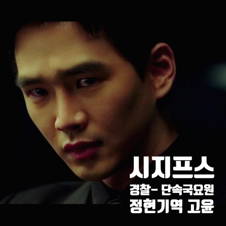 시지프스 경찰에서 신입 단속국 요원 된 정현기 배우 고윤 알아보기