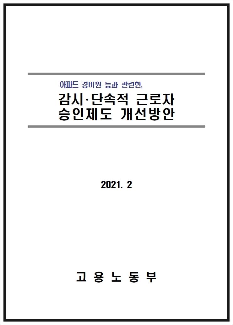 감시ㆍ단속적 근로자 승인제도 개선방안/고용노동부(2021. 2.)