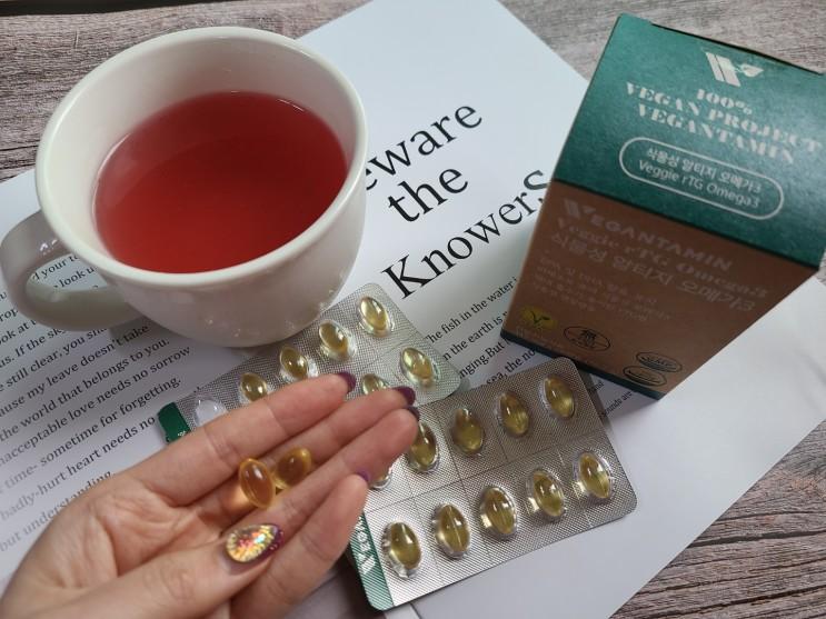 식물성오메가3 비건타민 비건영양제 임산부 먹을수 있어요 !