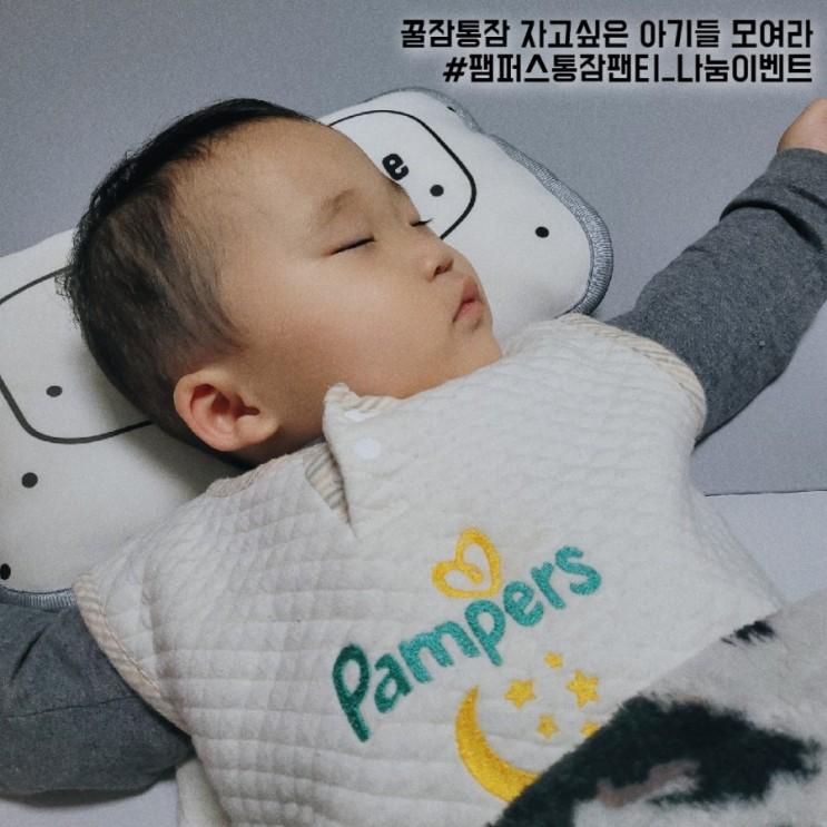 팸퍼스 기저귀 통잠팬티 나눔이벤트 3명 ~3.14 발표 16일