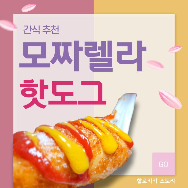 [간식추천] 풀무원 모짜렐라 핫도그 맛있게 먹는방법 :)간편간식