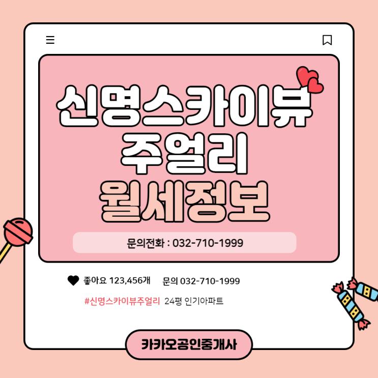[영종하늘도시아파트]신명스카이뷰주얼리 고층 특급 월세정보
