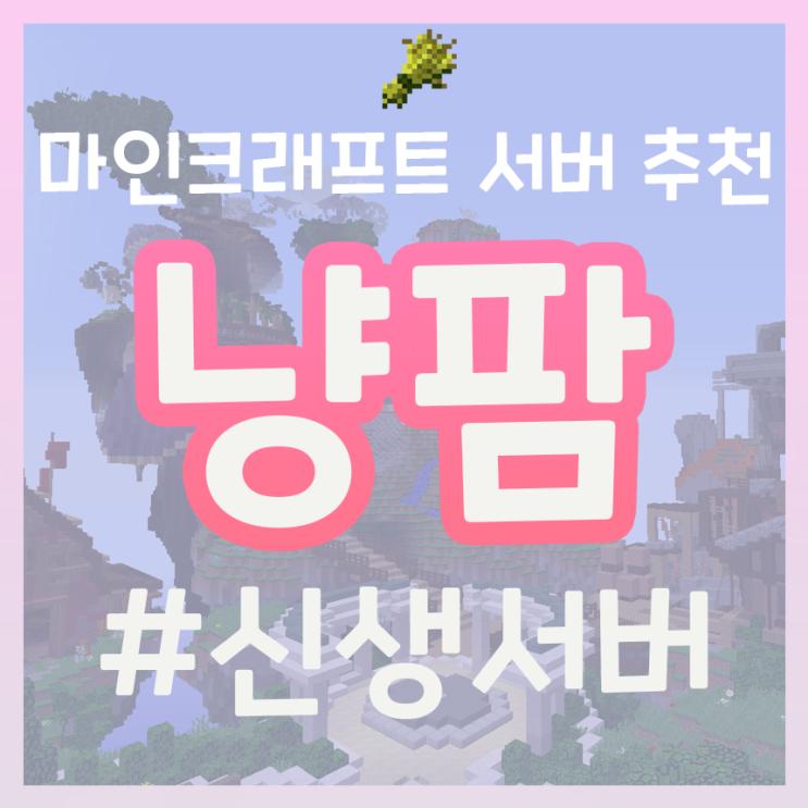 마인크래프트 마인팜 서버는 냥팜에서!   1.12.2