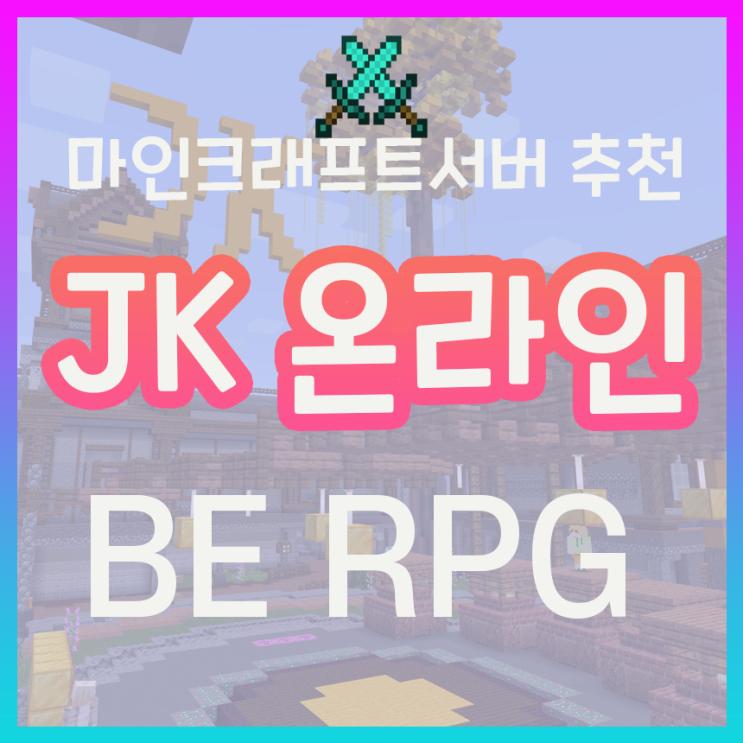 마인크래프트 BE/PE RPG 서버 추천   JK 온라인