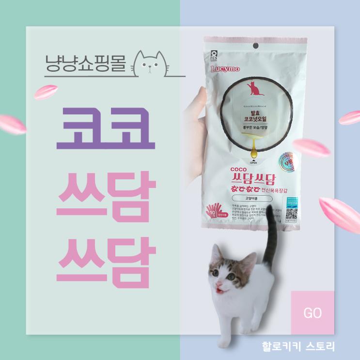 [예민한 고양이목욕] 코코쓰담쓰담 전신케어목욕장갑으로 5분만에 끝내기
