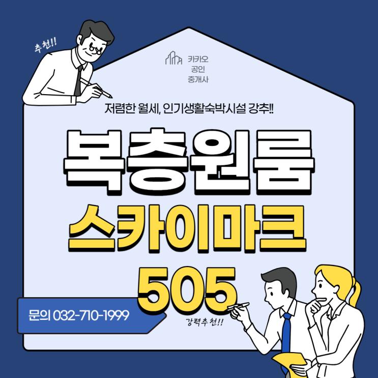 [영종도원룸]영종하늘도시 인기 생활숙박시설 복층형원룸 스카이마크505 저렴한 월세정보
