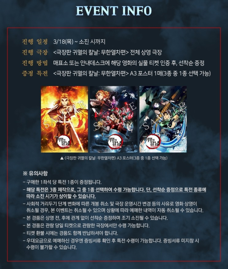 귀멸의칼날 메가박스 8주차 특전 공개!