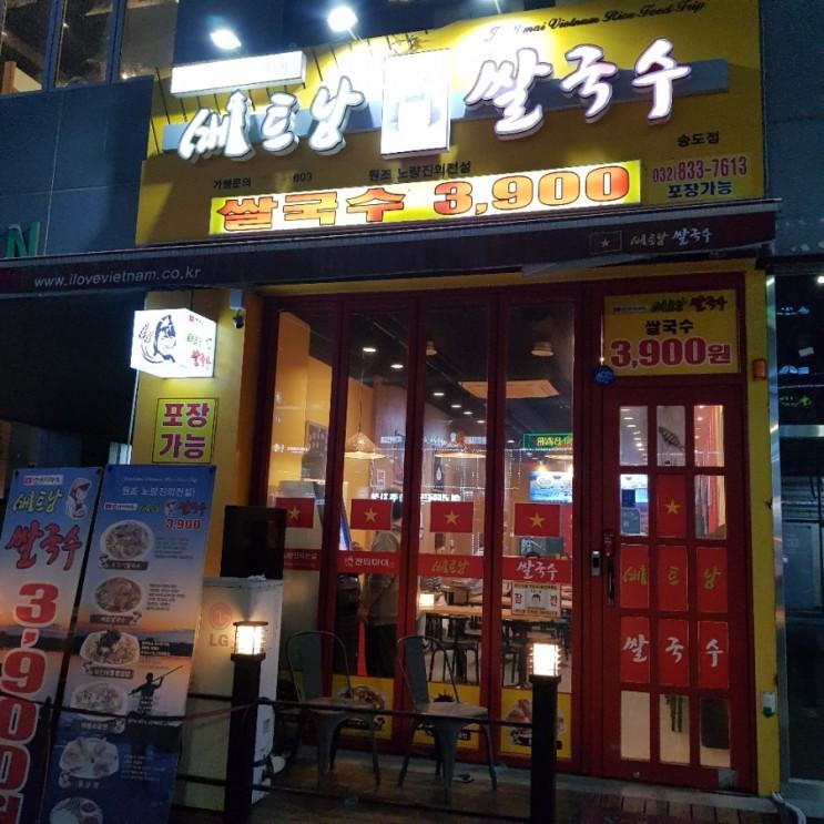 송도쌀국수 3,900원, 가성비 최고라 단골~
