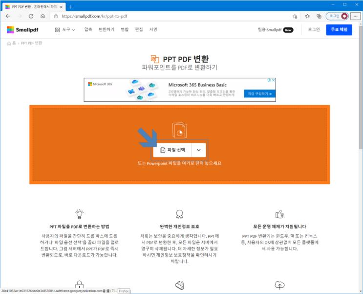 PPT PDF 변환, 파워포인트를 PDF로 변환하기