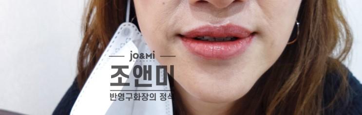 반영구화장아카데미 :: 입술문신부작용 줄이는 방법 -1 / 입술헤르페스 / 입술수포 / 입술반영구