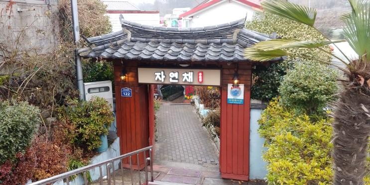 통영 미륵산근처 맛집, 자연채