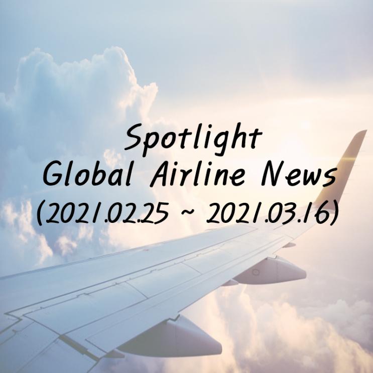 Spotlight Global Airline News (2021.02.25~2021.03.16)