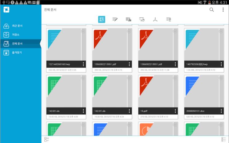 한컴오피스 뷰어(viewer), 모바일 hwp를 포함한 문서 뷰어 프로그램