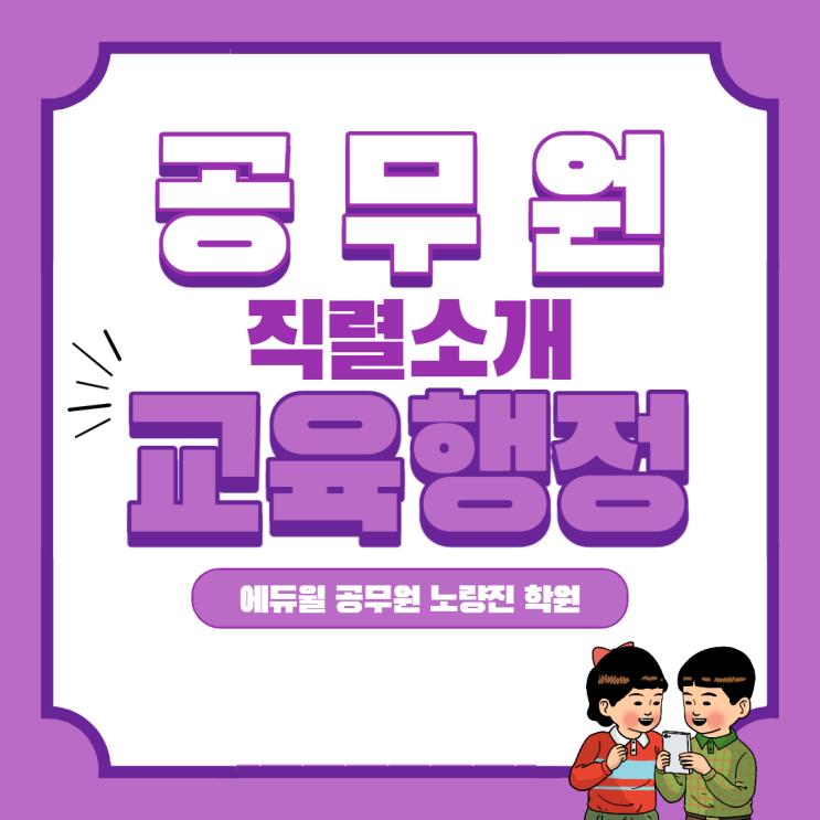 [성북구공무원학원] 공무원 직렬 소개 3편 교육행정직을 알아보자!