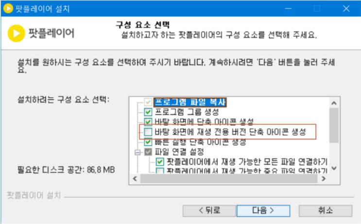 카카오TV 팟플레이어, 동영상 플레이어 다운로드