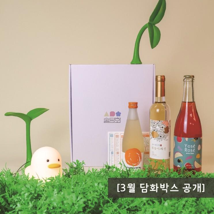 3월 담화박스 공개 (니모메 / 요새로제 / 복숭아 와인) | 싱그러운 봄을 담은 전통주 구독