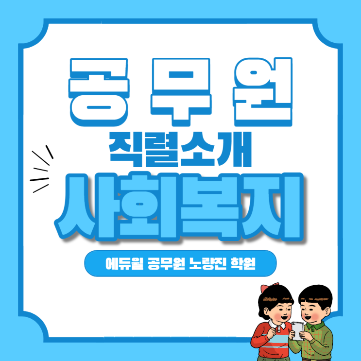[서대문구공무원학원] 공무원 직렬 소개 4편 사회복지직을 알아보자!