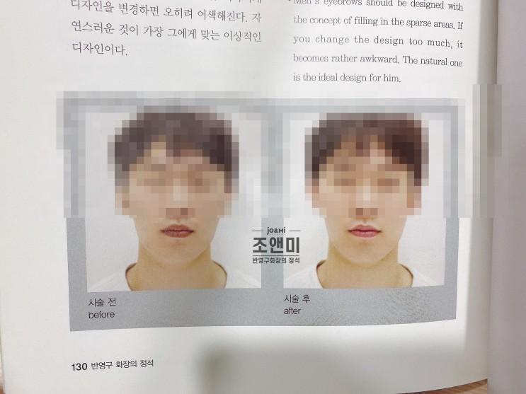 반영구화장아카데미 :: 입술문신부작용 줄이는 방법 -2 / 남자입술문신