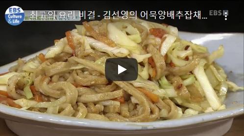 유튜브에서 본 김선영님의 '어묵양배추잡채' 만들기
