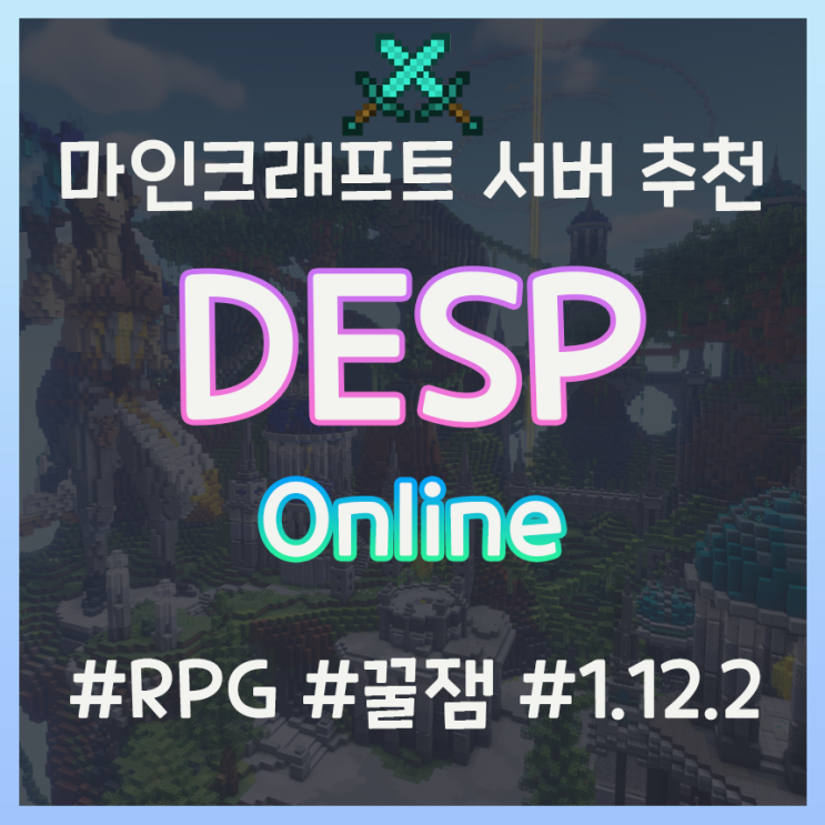 마인크래프트 1.12.2 RPG 서버   Desp Online