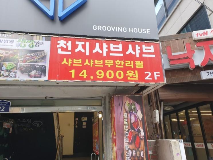 건대 천지 샤브샤브-훠궈 맛집