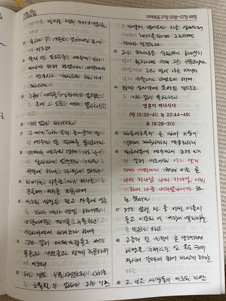 [성경필사]마태복음 27장33절~64절