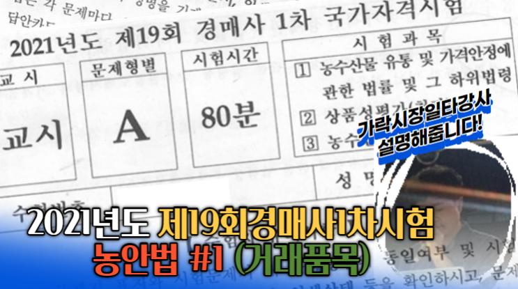 """제19회 경매사시험 기출문제풀이(농안법 #1) """"거래품목"""""""