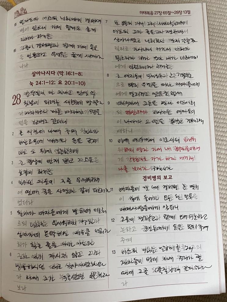 [성경필사] 마태복음 27장65절~28장 20절