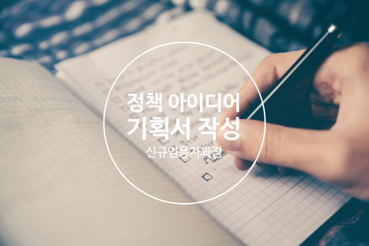 공무원 정책아이디어 기획서 작성 액션러닝교육