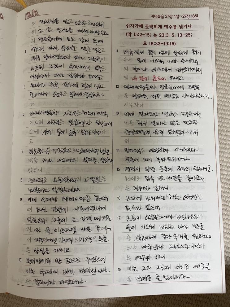 [성경필사]마태복음27장4절~32절