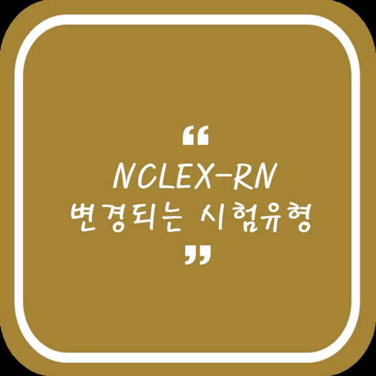 2023년 예정된 변경되는 Nclex-RN 시험유형 알아보기