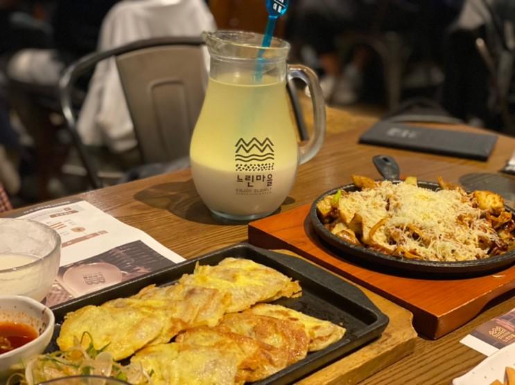 강남역 술집 막걸리 무한리필 느린마을 양조장(메뉴, 봄여름가을겨울, 안주까지)