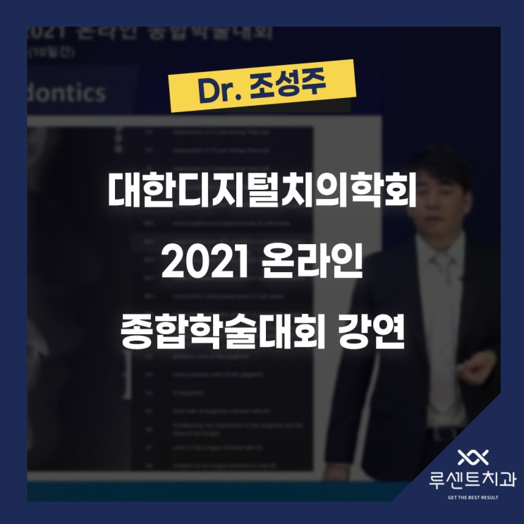 2021 KADD 온라인 학술대회 강연