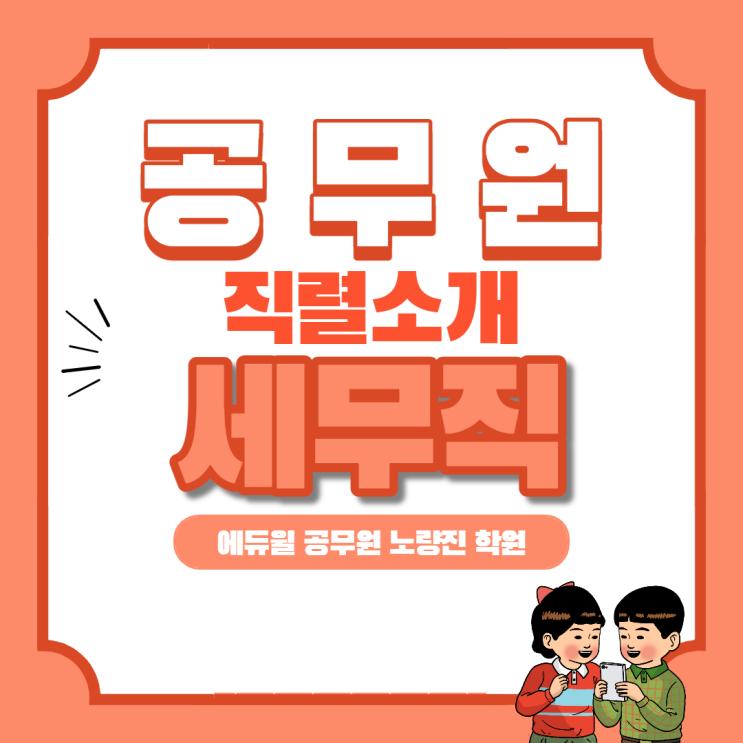 [영등포공무원학원] 공무원 직렬 소개 5편 세무직을 알아보자!