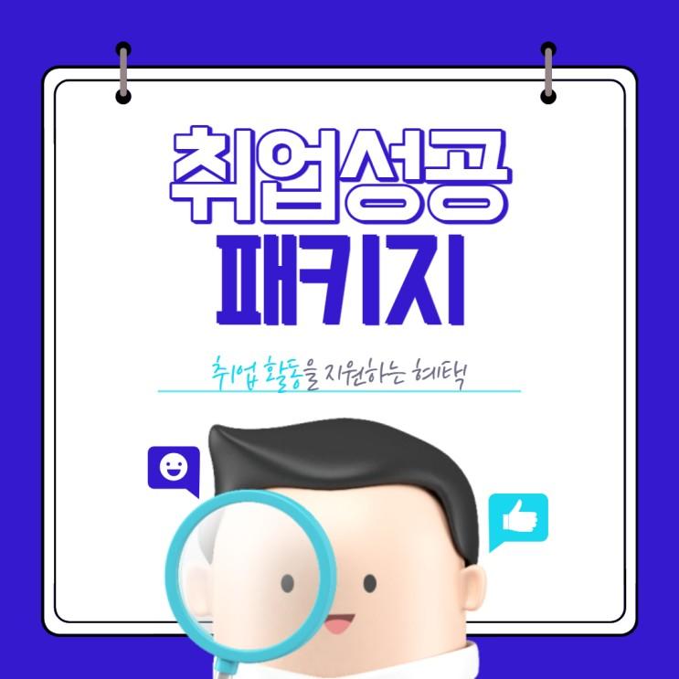 반영구화장 아카데미 :: 내일배움카드 / 취업성공패키지