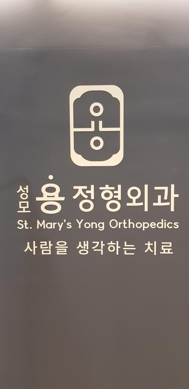 강남역 성모용 정형외과 체형분석기 검사센터 도입