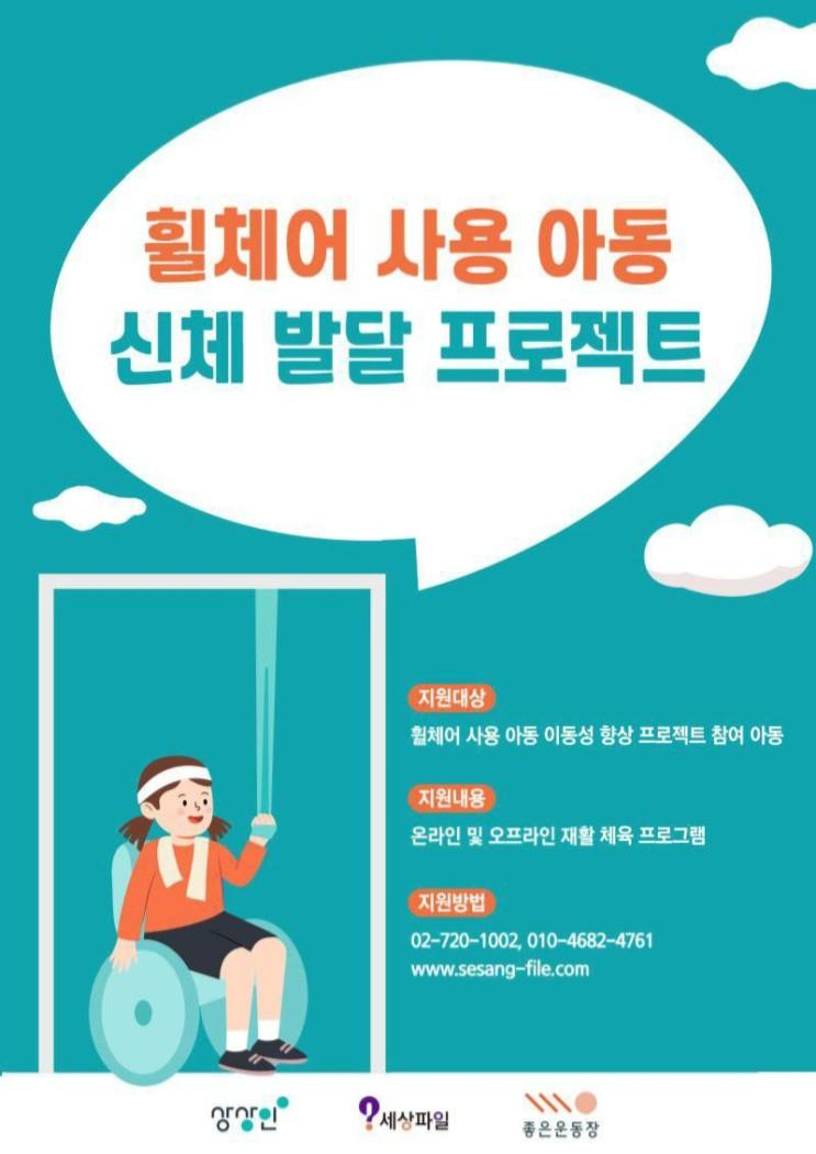 공지]휠체어 사용 아동 신체 발달 프로젝트  대상자 모집 안내  수동휠체어, 전동키트지원 feat 토도웍스