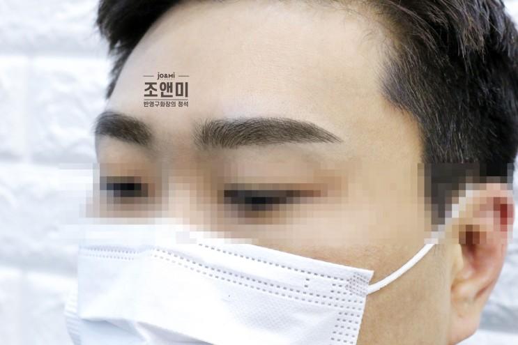 반영구화장아카데미 :: 반영구화장 남자수강생님 성장일기-1 / 조앤미일상 / 남자눈썹문신 / 반영구모델