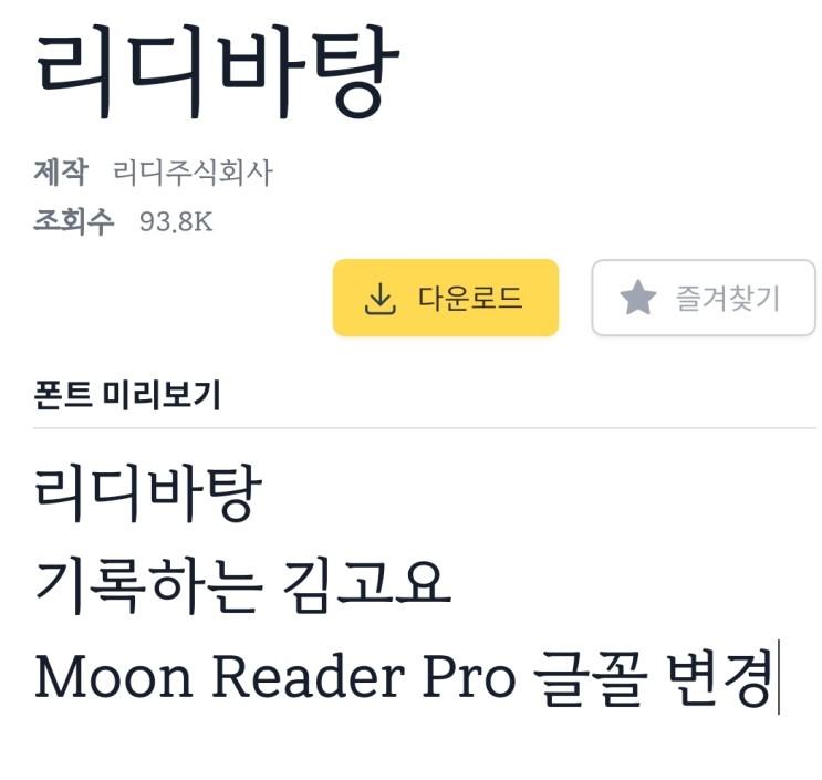 안드로이드 Moon Reader PRO 앱 글꼴 바꾸는 방법 feat.리디바탕