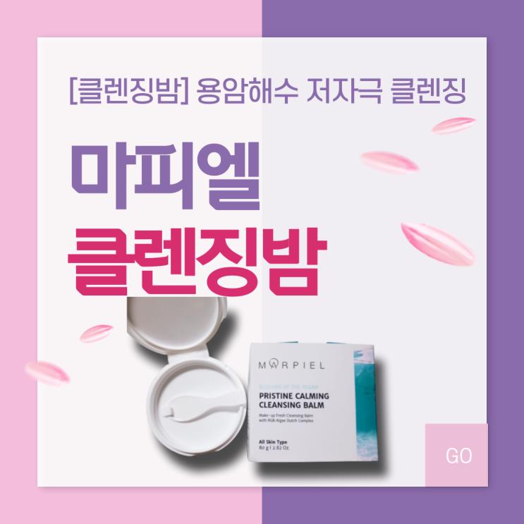 [클렌징밤] 마피엘 프리스틴 카밍 클렌징밤  피부각질 모공관리