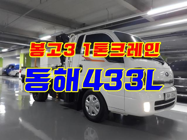 동해433 1톤크레인 중고 이동정비차 가격 시세