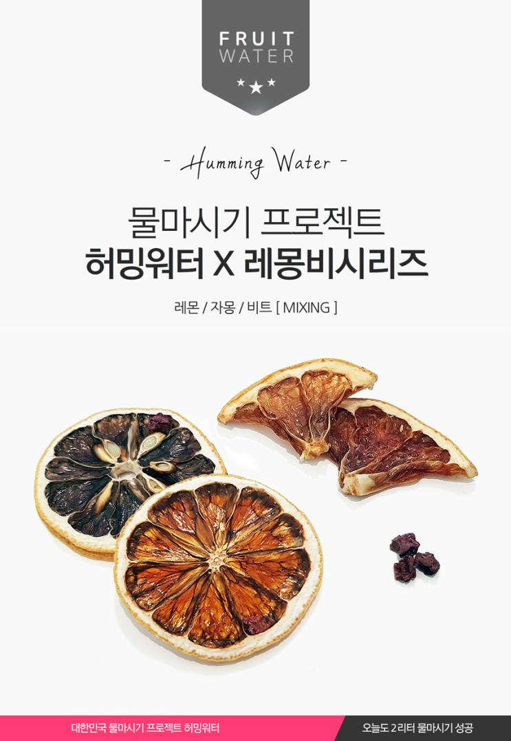 [제품출시] 공감티비 자체상품 건조과일칩 과일차!! (허밍워터)