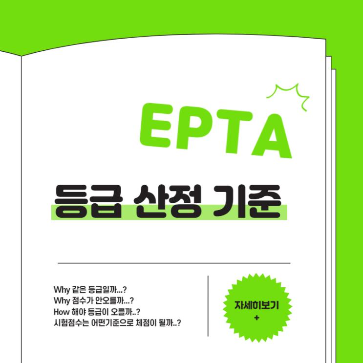 EPTA 등급산정기준 파해치기