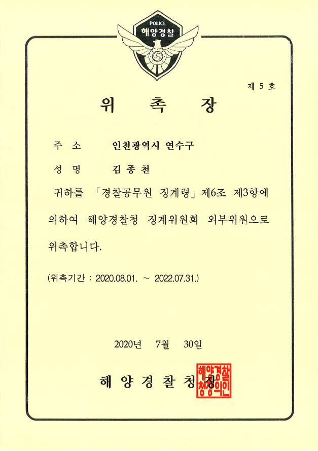 [리앤킴은] 송도해양경찰청으로...